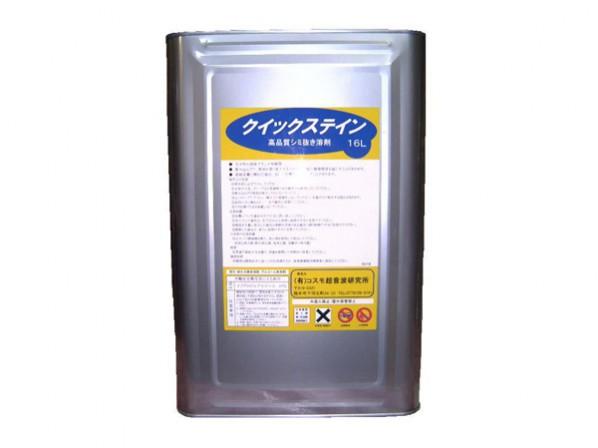 しみ抜き溶剤 クイックステインα 16リットル