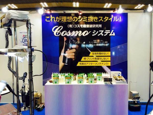 クリーンライフビジョン21大阪国際クリーニング総合展示会